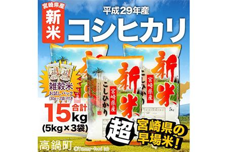 227_ag <新米予約!平成30年宮崎県産コシヒカリ15kg+雑穀米>