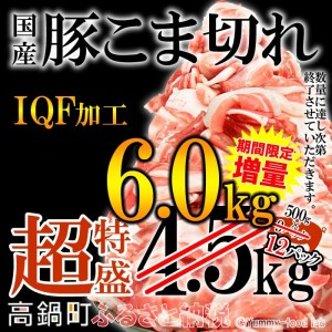 144_hn_x2 <国産豚こま切れ 4.5kg +0.5kg増量>平成30年7月末迄に順次出荷