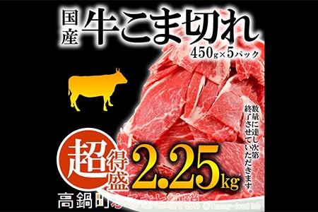 177_hn <国産牛こま切れ 2.25kg>平成30年5月末迄に順次出荷