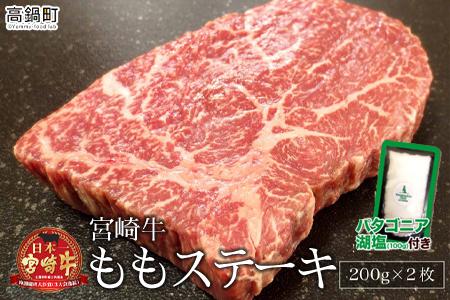 c425_tf <宮崎牛ももステーキ 200g×2枚+塩>2か月以内に順次出荷