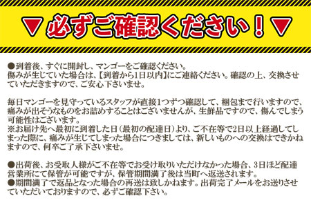 c298_my_x1 <宮崎県産完熟マンゴー (Lサイズ3個 or 2Lサイズ2個)>翌月末迄に順次出荷