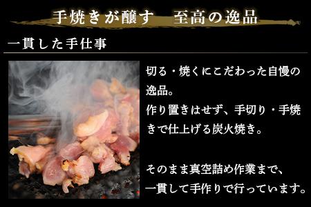 <やわらか若鶏もも炭火焼 20袋>2021年9月上旬から10月末迄に順次出荷【c412_ip】