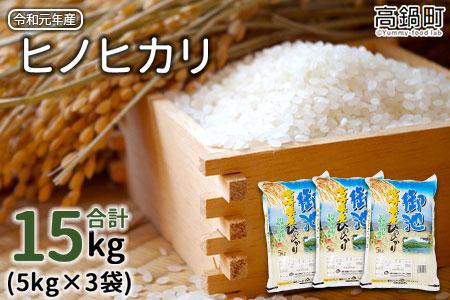 平成30年産 宮崎県産 ヒノヒカリ 5kg×3袋 15kg