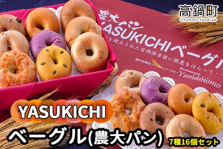 c442_sk <YASUKICHIベーグル(農大パン)7種類16ケ入>1か月以内に順次出荷