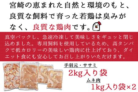 c504_hn <宮崎県産若鶏3種 計6kgセット>翌月末迄に順次出荷
