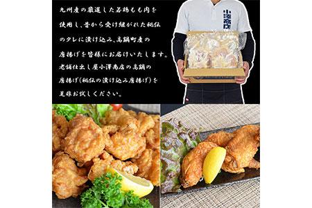 a526_oz_x1 <仕出しの小澤商店秘伝の漬け込み唐揚げ 1.25kg+若鶏の手羽先(唐揚げ用) 2本入り×1袋>1か月以内に順次出荷