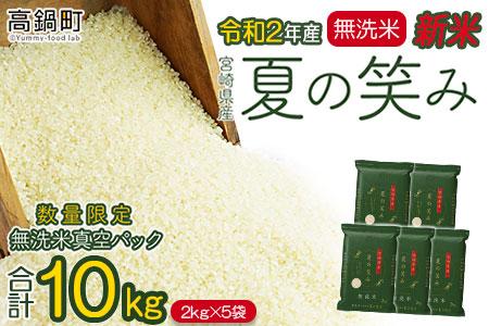 c535_ku 新米予約<令和2年産 宮崎県産夏の笑み 無洗米真空パック2kg×5袋>2020年8月中旬から9月末迄に順次出荷