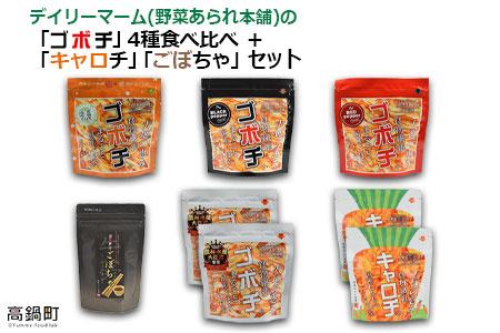 a544_dm <デイリーマームの「ゴボチ」4種食べ比べ+新商品「キャロチ」「ごぼちゃ」セット>1か月以内に順次出荷