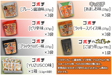 c542_dm <デイリーマームの「ゴボチ」5種+新商品「キャロチ」「ごぼちゃ」満足セット>1か月以内に順次出荷