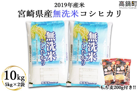 a547_et 新米予約!<2019年産米 宮崎県産無洗米コシヒカリ10kg+もち麦ごはん200g>2019年8月初旬から8月末迄に順次出荷