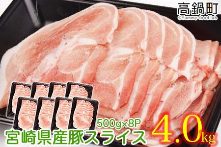 c552_hn <宮崎県産豚スライス4.0kg>2019年10月末迄に順次出荷