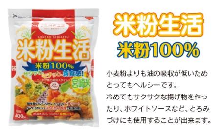 宮崎県産「グルテンフリー」米粉100%(400g×15パック)【B382】
