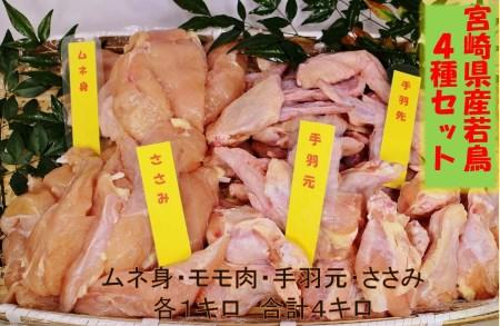 宮崎県産若鳥 4種 計4kgセット<ムネ 手羽先 手羽元 ささみ 各1kgずつ>【B345】