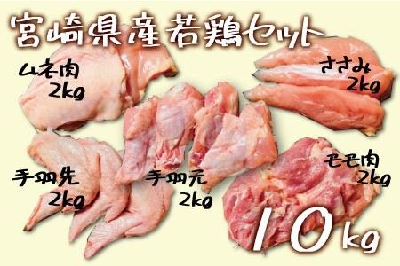 宮崎県産若鶏まるごと5種10kgセット【D34】