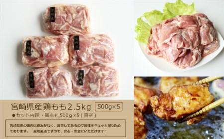<500g×5パック>宮崎県産鶏もも2.5kg※90日以内出荷【A159】