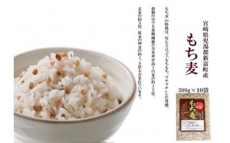 宮崎県児湯郡新富町産 もち麦(300g×10袋)【A117】