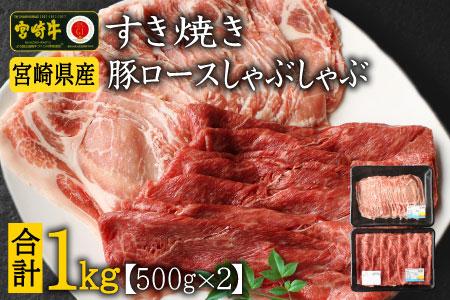 <すき焼き・しゃぶしゃぶ>宮崎牛ウデスライス&県産豚ロースセット(各500g)【B439】