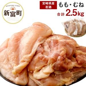 週20セット限定!宮崎県産若鶏2,500g【A16】