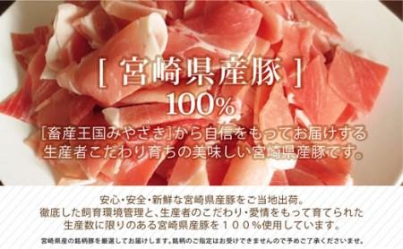 宮崎県産豚 こま肉 合計5kg(500g×10パック)【B236】