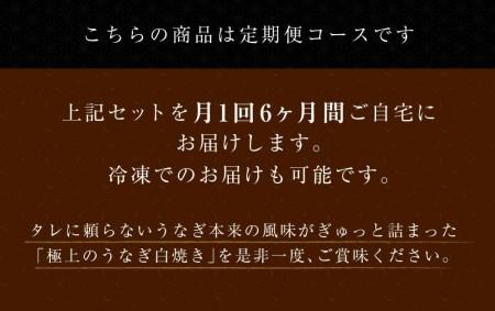 【玄人の一品】宮崎県産うなぎ白焼 2尾×6回<6ヵ月定期便>【E16】
