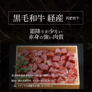 K20_0014<黒毛和牛高級部位 ヒレ肉 ブロックサイド不揃 サイコロステーキ 800g>