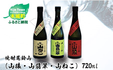 K41_0001 <焼酎尾鈴山(山猿・山翡翠・山ねこ) 各720ml>