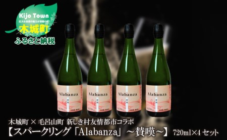 K21_0001 <木城町・毛呂山町 新しき村友情都市コラボ スパークリング日本酒 「Alabanza」~賛嘆~4本>