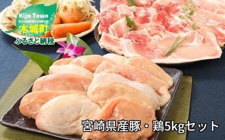 e171_sn <宮崎県産豚・鶏5kgセット>2019年12月末迄に順次出荷