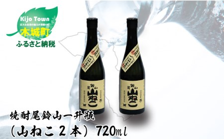 f181_ik <焼酎尾鈴山(山ねこ2本)720ml>1か月以内に順次出荷