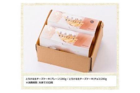 『押川春月堂本店』とろける生チーズケーキセット(プレーン&チョコ)【スイーツ ケーキ チーズケーキ 洋菓子 おまけつき】