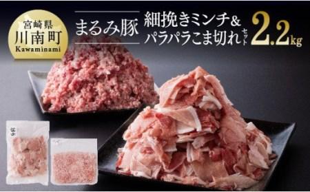 『まるみ豚』 普段使いセット (小間切れ・ミンチ)【肉 豚肉 ブランドポーク スライス 焼肉】