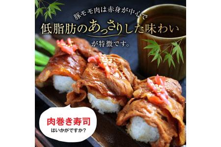 A441 豚ウデ・モモ肉スライスセット2.7kg(都農町加工品)