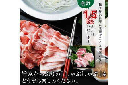 A426 豚スライスバラエティーセット(バラ・ロース・肩ロース)合計1.5kg