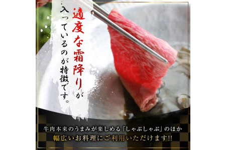 A427 宮崎県産黒毛和牛4等級以上肩(ウデ)スライス500g