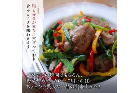 B106 宮崎牛『モモサイコロステーキ&ともバラ切落し(焼肉用)』合計1kg(都農町加工品)