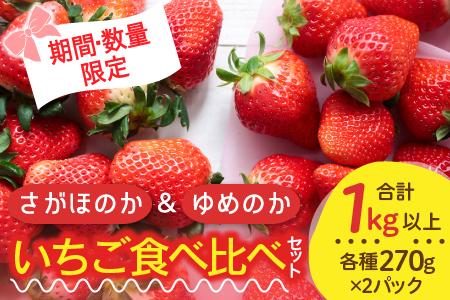 A443 JA尾鈴産『さがほのか&ゆめのか』いちご食べ比べセット(合計1kg以上)