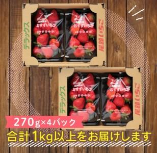 A445-R3 フルーツ《先行予約》いちご『ゆめのか』計1kg以上(270g×4パック)