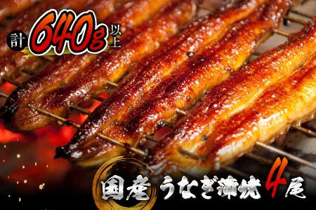 うなぎ蒲焼4尾(計640g以上) 鰻楽