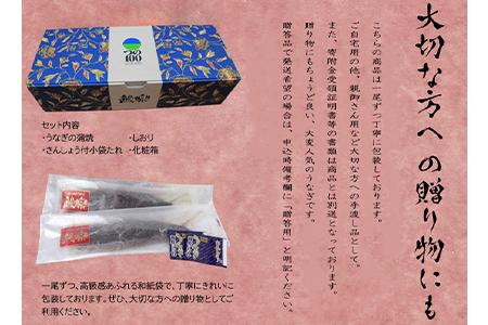 B109-45 うなぎ蒲焼4尾(計640g以上)国産鰻(ウナギ・さんしょう・たれセット)