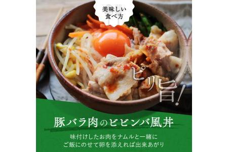 A461 宮崎県産豚バラスライス(計1.8kg)