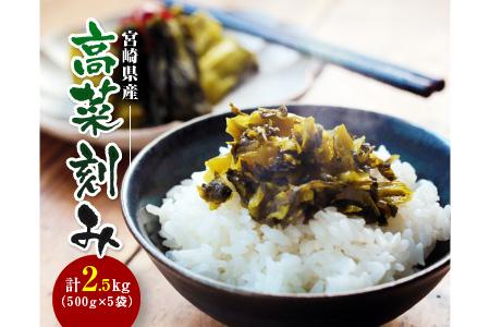 ZD2 宮崎県産『高菜刻み』計2.5kg《都農町加工品》