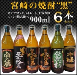 A135 宮崎の焼酎『黒』6本セット