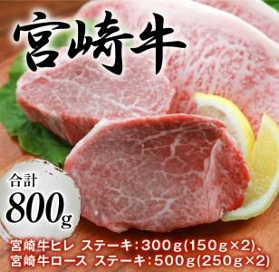 宮崎牛ステーキ食べ比べセット 寄付金額30000円