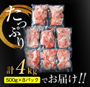 Aaa56 数量限定【訳あり】宮崎県産豚小間切れ肉(計4kg)