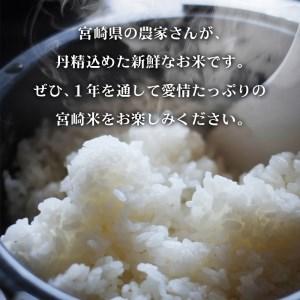 E9【定期便】宮崎県産「ヒノヒカリ」と「コシヒカリ」セット(期間・数量限定)(無洗米)10kg×10回