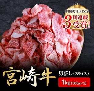 【内閣総理大臣賞受賞記念】宮崎牛切落し(スライス)1kg