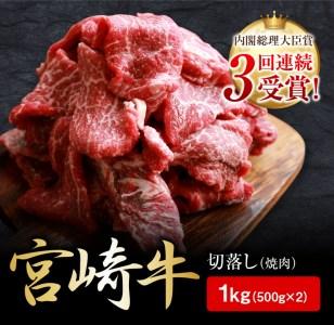 【内閣総理大臣賞受賞記念】宮崎牛切落し(焼肉)1kg