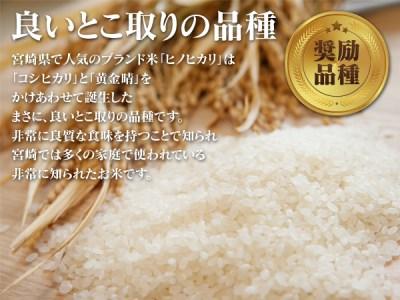 BB1 【定期便】(無洗米)宮崎県産『ヒノヒカリ』(計30kg)