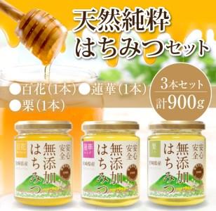 天然純粋はちみつセット(百花+蓮華+栗) 藤澤養蜂場