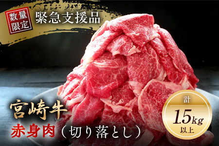 A529-915 数量限定【緊急支援品】宮崎牛赤身肉(切り落とし)計1.5kg以上